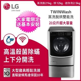 【LG 樂金】21+2.5公斤◆蒸洗脫烘TWINWash雙能洗洗衣機(F2721HTTV+WT-D250HV)