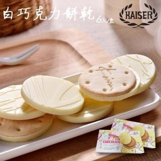 【甘百世】白巧克力餅(54g/盒)