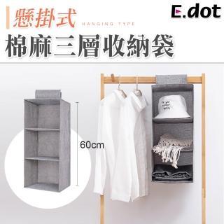 【E.dot】吊掛式加厚棉麻三層收納袋掛袋