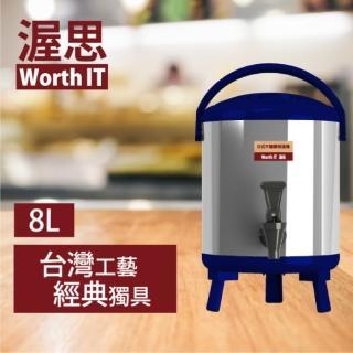【渥思】日式不鏽鋼保溫保冷茶桶-8公升-寶石藍(茶桶.保溫.不鏽鋼)