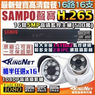 【KINGNET】聲寶監控 SAMPO 16路16支 監視器套餐 H.265 1440P(手機遠端 高清夜視)
