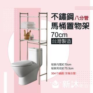 【新沐衛浴】不鏽鋼馬桶置物架MIT台灣製造(加粗型/八分管/8分管)