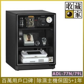 【收藏家】暢銷經典型79公升電子防潮箱 ADL-77N