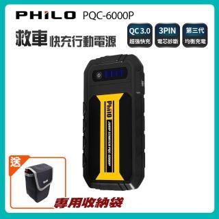 【飛樂】Philo PQC-6000P 第三代QC3.0 智慧快充救車行動電源(送 胎壓錶)