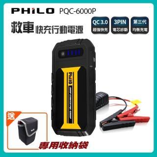 【飛樂】Philo PQC-6000P 第三代QC3.0 智慧快充救車行動電源