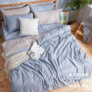 【DUYAN 竹漾】芬蘭撞色設計-雙人床包被套四件組-愛麗絲藍床包x藍灰被套 台灣製