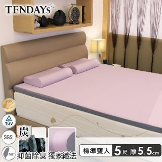 【TENDAYS】升級版-玩色柔眠床5尺標準雙人(薰衣紫 5.5cm厚 記憶床 買加贈枕用收納袋)