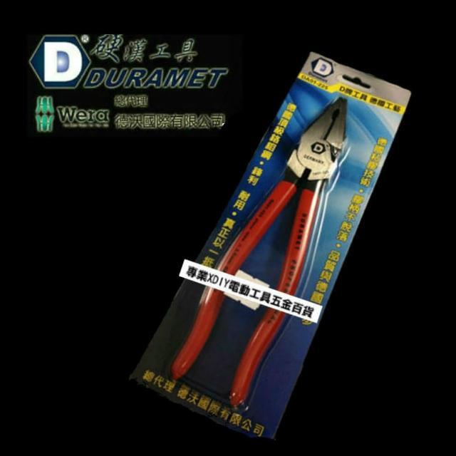 硬漢工具 DURAMET 德國工藝 9吋 鉻鉬鋼 省力50%鋼絲鉗 老虎鉗 DA01-225 同K牌