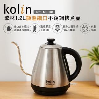 【Kolin 歌林】歌林1.2L溫度計細口不銹鋼快煮壺KPK-MN1281(細嘴壺/咖啡壺/沖泡壺)