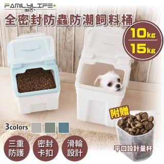 【FL生活+】全密封防蟲防潮飼料桶-2入(10公斤/15公斤兩種規格一次擁有)