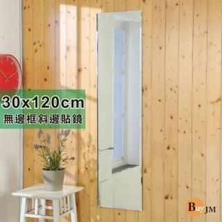 【BuyJM】無邊框斜邊長版壁貼鏡/裸鏡30x120cm