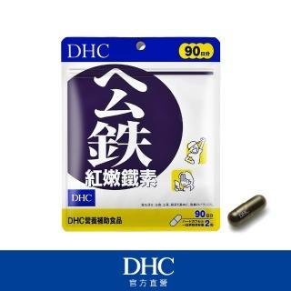 【DHC】紅嫩鐵素