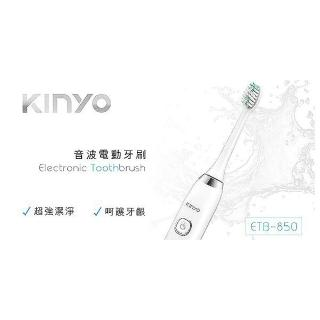 【KINYO】充電式音波電動牙刷(電動牙刷)