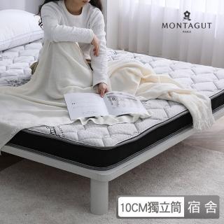 【MONTAGUT 夢特嬌】防蹣抗菌-10公分獨立筒床墊(單人-90x186cm)
