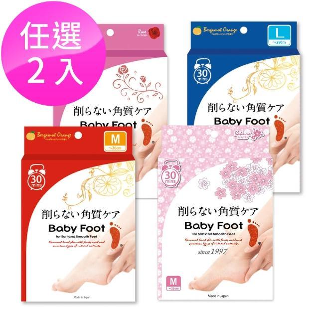 【Baby Foot 寶貝腳】3D立體足膜30分鐘快速版-柑橘.玫瑰.櫻花.加大版(任選2入)