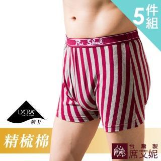 【SHIANEY 席艾妮】台灣製造 男性 MIT舒適平口內褲 精梳棉+萊卡材質 M/L/XL(五件組)