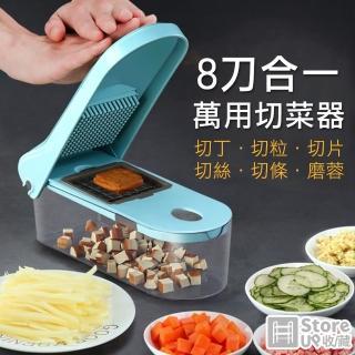 【Store up 收藏】8刀合一 可護手萬用廚房切丁切菜料理器(AD130)