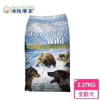 【Taste of the Wild 海陸饗宴】太平洋鮭魚海鮮 愛犬專用 2.27Kg(狗無穀飼料)