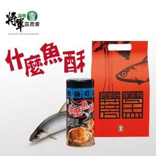 【將軍農會】什麼魚酥-300g - 罐(1罐組)