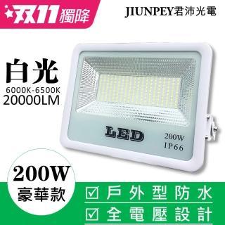 【君沛】led 200w 投射燈 200瓦 白光 SMD 豪華款 泛光型 LED 探照燈 貼片款(投射燈200W)