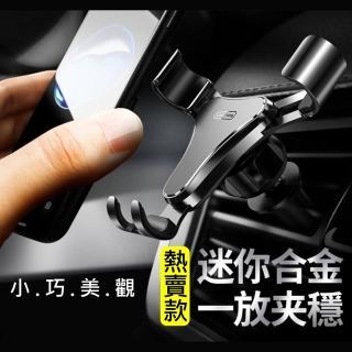 【圖拉斯】Torras 超質感最新全金屬自動重力感應車用手機支架(★超熱賣款★高級全金屬 超穩定)