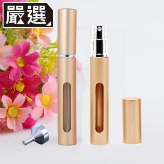 【嚴選】透明設計可見式旅行攜帶分裝香水瓶/壓瓶/空瓶(金-附漏斗)