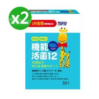 【小兒利撒爾】機能活菌12 30包/盒x兩盒組