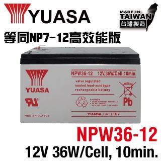 【湯淺】NPW36-12 密閉式鉛酸電池12V36W(等同NP7-12升級版高效能電池)