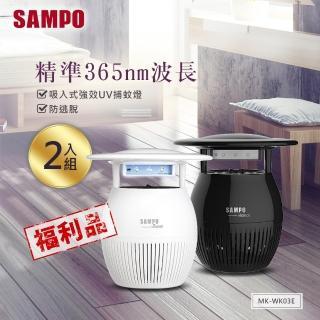 【SAMPO 聲寶】吸入式強效UV捕蚊燈ML-WK03E超值二入組(二色可選-全新福利品)