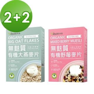 【米森】有機無麩質麥片4盒超值組(不甜配方、大燕麥片)