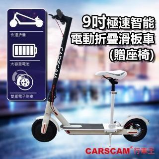 【CARSCAM】9吋折疊代步電動滑板車(坐駕版)