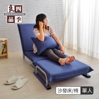 【四季良品】約翰藍儂單人沙發床/椅(台灣製造-隔日配)