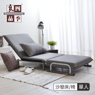 【四季良品】時空灰單人沙發床/椅(台灣製造-隔日配)/