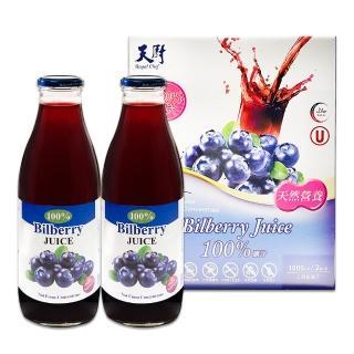 【天廚】天廚野藍莓-100%有機藍莓汁禮盒1000ml*2瓶
