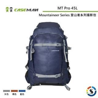 【Caseman 卡斯曼】Mountaineer Series 登山者系列雙肩背包 MT Pro 45L(勝興公司貨)