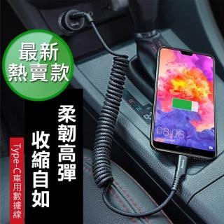 【BASEUS】倍思 安卓 Type-C超耐用彈簧充電數據線 2A 100CM(★最新熱賣款★ 彈力伸縮 攜帶方便)