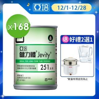 【亞培】健力體-提供纖維長期管灌(237mlx24入x7箱)