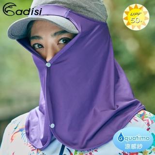 【ADISI】Aquatimo吸濕涼爽抗UV護頸罩AS19034 / 城市綠洲專賣(涼感紗、吸濕排汗、遮陽布、防曬)