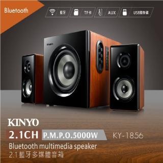 【KINYO】2.1藍牙多媒體音箱(KY-1856)