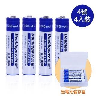 【台灣霓虹】AAA1250mA鎳氫充電電池(4號電池4入組送儲存盒)