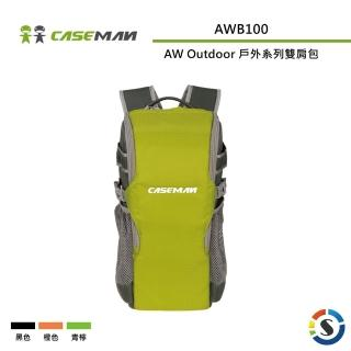 【Caseman 卡斯曼】AW Outdoor 戶外系列雙肩背包 AWB100(勝興公司貨)