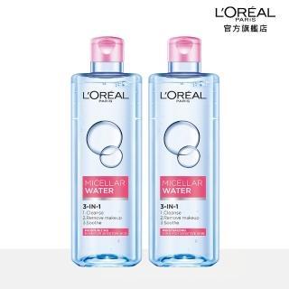 【LOREAL Paris 巴黎萊雅】買1送1-三合一卸妝潔顏水