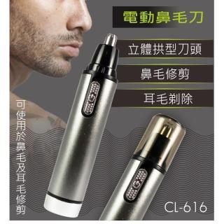 【KINYO】電池式電動鼻毛刀(電動鼻毛刀)