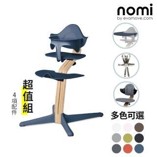 【Nomi】丹麥多階段兒童成長學習調節椅-超值組(白色、粉色、綠色、咖啡色)