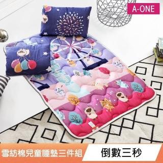 【A-ONE】3M吸濕排汗-三件式兒童睡墊組-台灣製造-倒數三秒