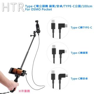 【HTR】Type-C彎公頭轉各式公頭/100cm For OSMO Pocket