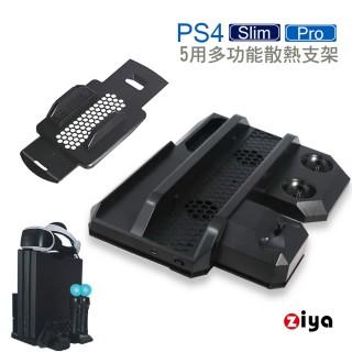 【ZIYA】SONY PS4 / Pro / Slim / VR / Move 副廠 五用 遊戲主機底座/支架(星際戰艦款)
