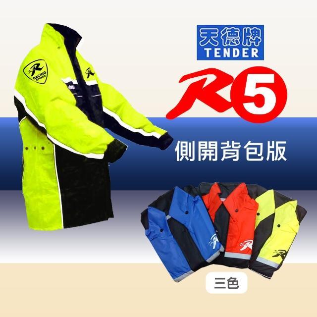 【天德牌】新版R5側開式背包版兩件式風雨衣-黃