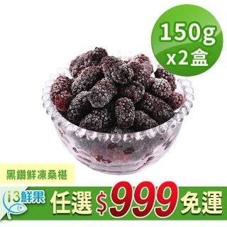 【愛上鮮果】任選888免運 黑鑽鮮凍桑椹2盒(150g/盒)