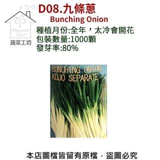 【蔬菜工坊】D08.九條蔥種子